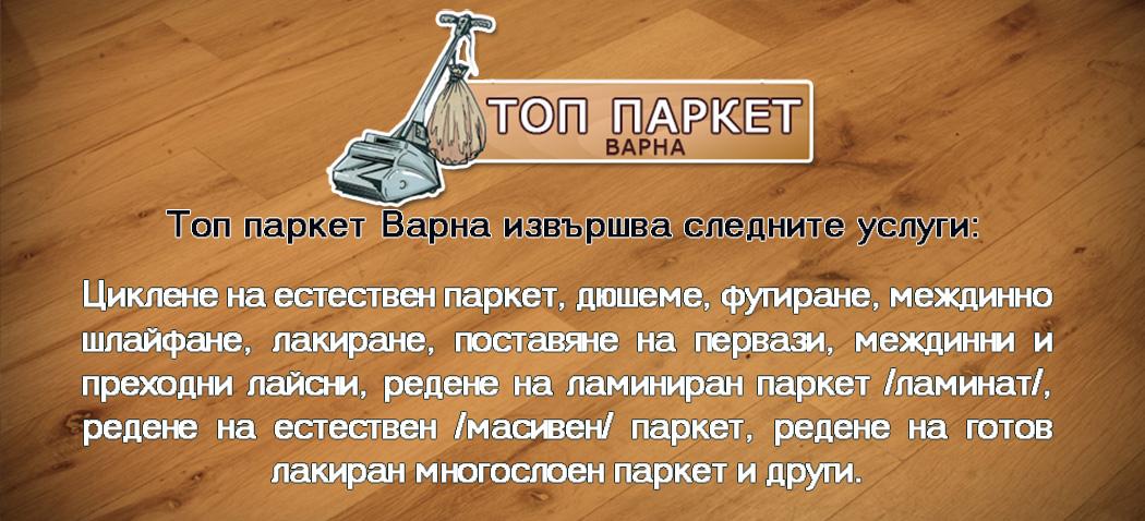 Топ Паркет Варна извършва следните услуги